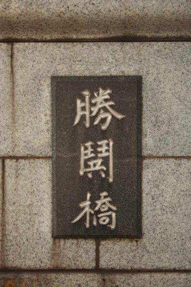 勝鬨橋の石版Kachidoki-bashi_sekiban.jpg