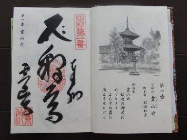 納経帳CIMG9112.JPG