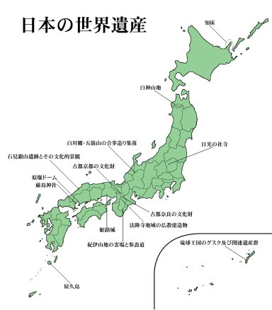 World_Heritage_Site_in_Japan(ja).jpg