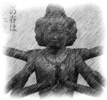 白楽:阿修羅1_鉛筆画.jpg